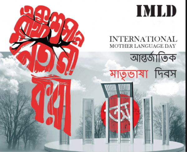 Today marks International Mother Language Day